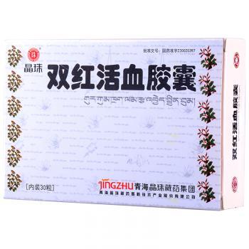 晶珠 双红活血胶囊 10粒*3板