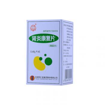 太阳 肾炎康复片 0.48g*45粒
