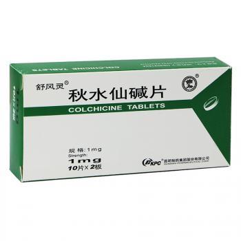 舒风灵 秋水仙碱片 1mg*20片