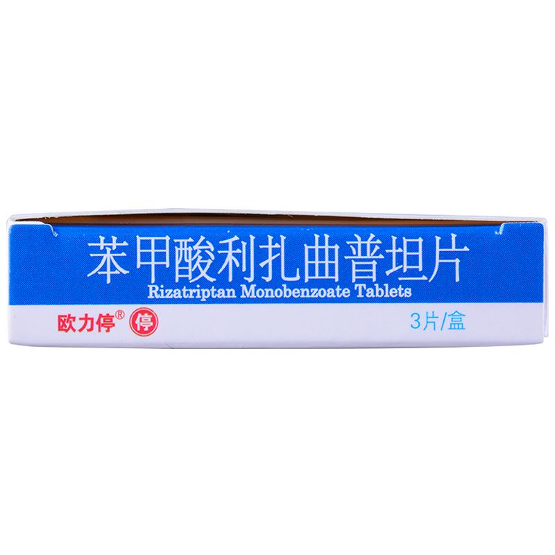 欧立停 苯甲酸利扎曲普坦片 5mg*3片