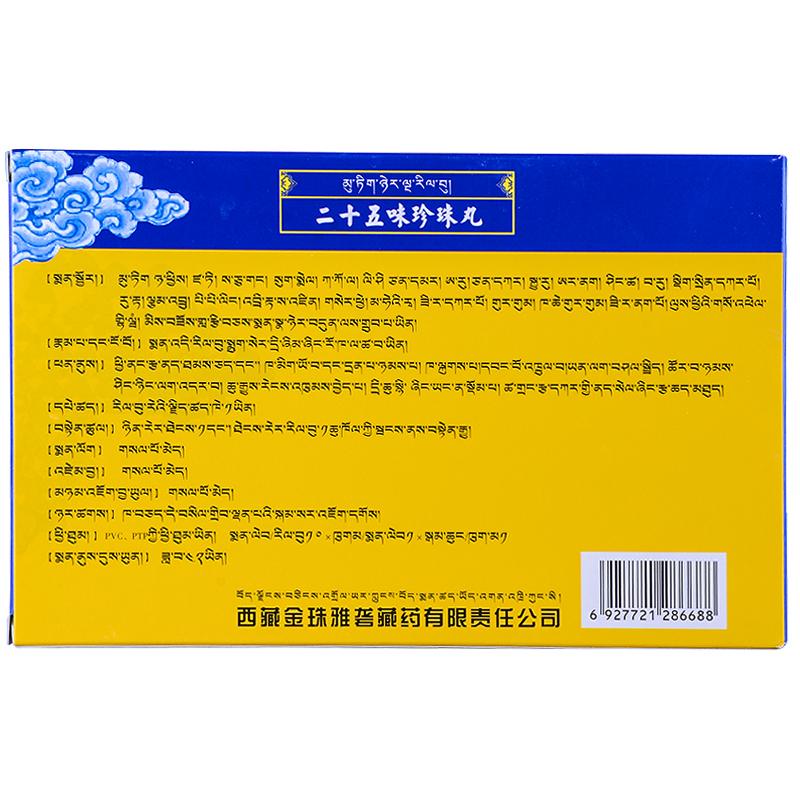 金珠雅砻 二十五味珍珠丸 1g*10丸/盒
