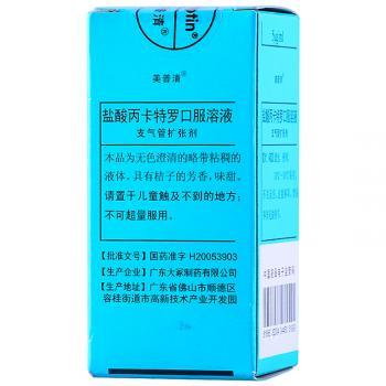 美普清 盐酸丙卡特罗口服溶液30ml:0.15mg
