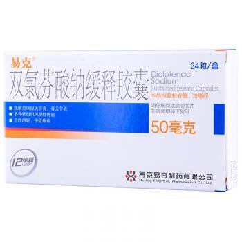 易克 双氯芬酸钠缓释胶囊   50mg×24S