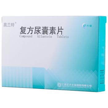 奥兰特 复方尿囊素片  55mg×60S