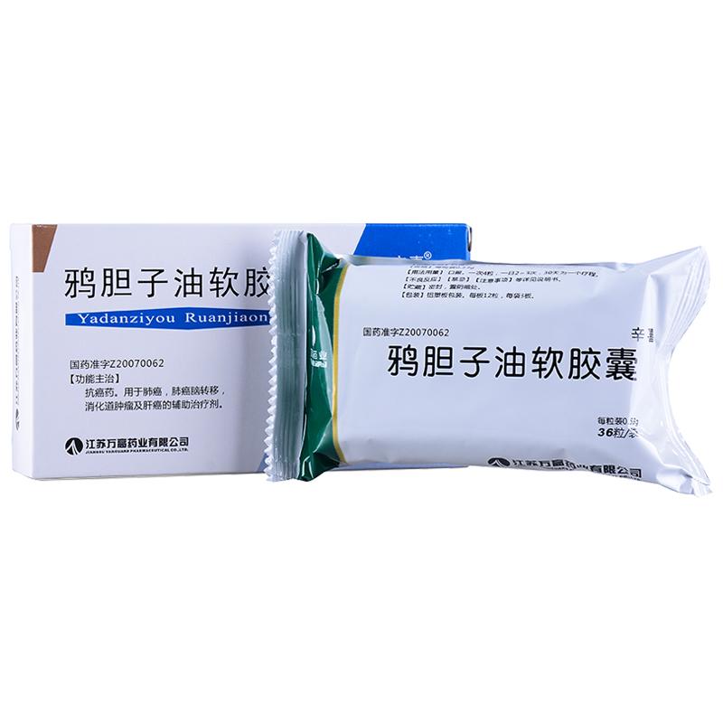 鸦胆子油软胶囊  0.53g*36粒