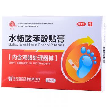 鼎泰 水杨酸苯酚贴膏  0.2g×8S