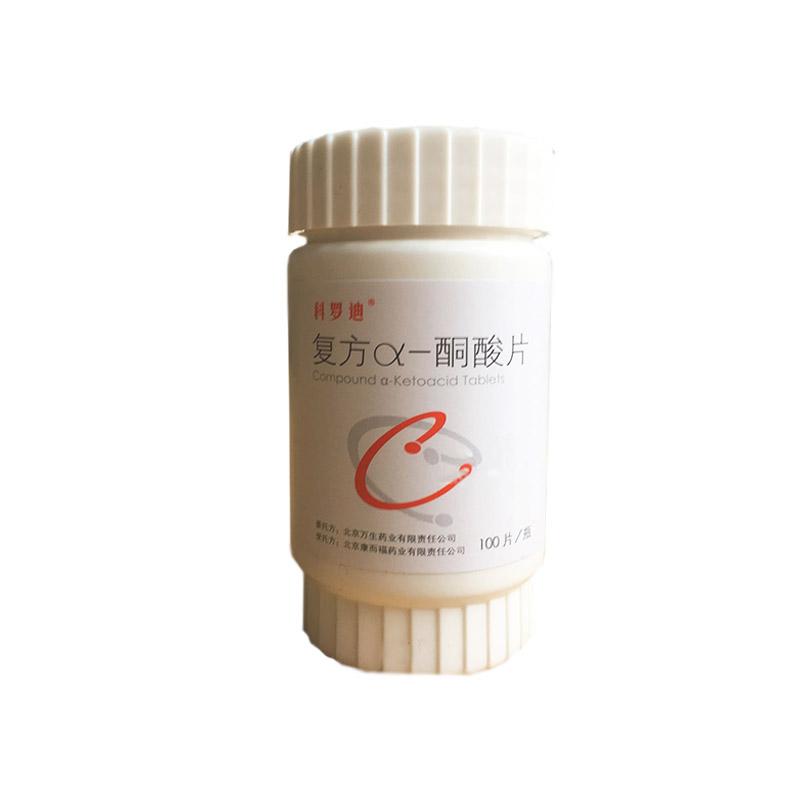 科罗迪 复方α酮酸片 0.63g*100片