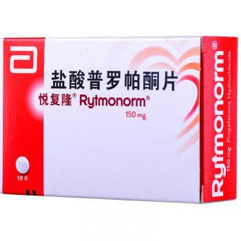 悦复隆 盐酸普罗帕酮片  150mg*10片