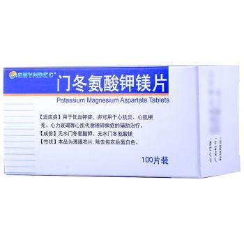 门冬氨酸钾镁片(薄膜衣)
