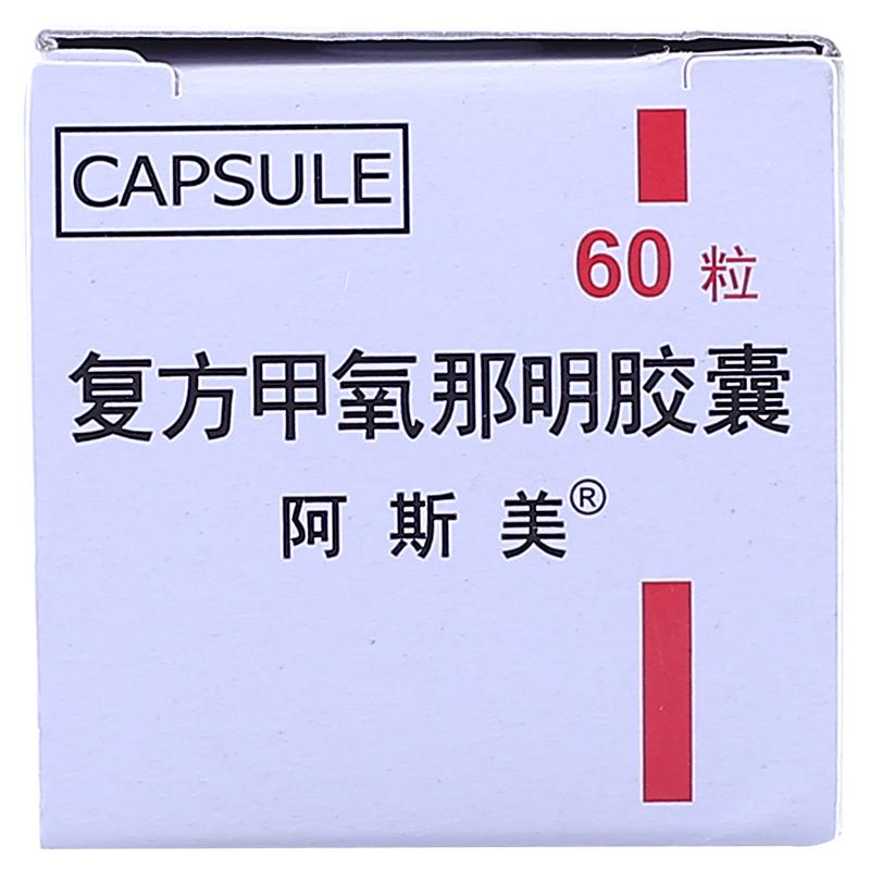 阿斯美 复方甲氧那明胶囊 60粒/盒