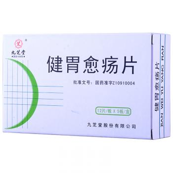九芝堂 健胃愈疡片  0.3g×12S×5板