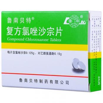 鲁南贝特 复方氯唑沙宗片  0.125g:0.15g×24S