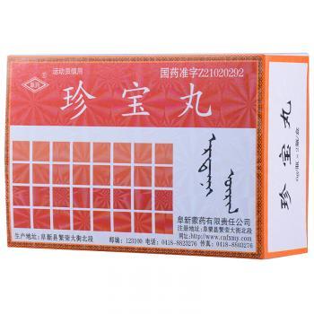 阜药 珍宝丸  6g×2瓶