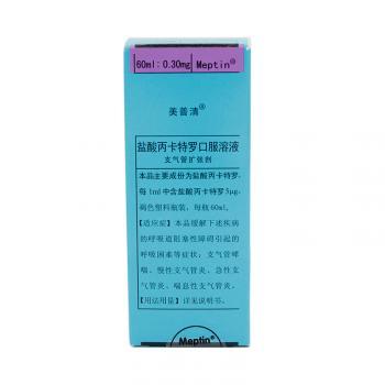美普清 盐酸丙卡特罗口服溶液  60ml