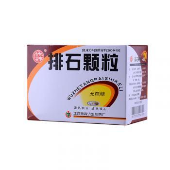 排石颗粒(无糖型)  5g×10袋