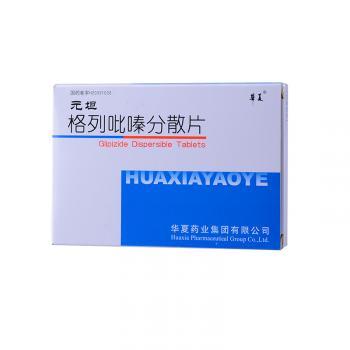 华夏 格列吡嗪分散片  5mg*40片