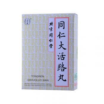 同仁堂 大活络丸  3.6g×6S