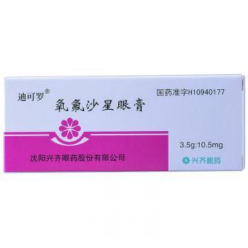 迪可罗 氧氟沙星眼膏  3.5g:10.5mg