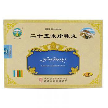 甘露  二十五味珊瑚丸1g×6丸  西藏自治区藏药厂