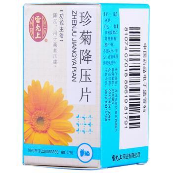 雷允上  珍菊降压片0.25g×60s   上海雷允上药业有限公司