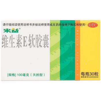 来益 维生素E软胶囊(天然型) 0.1g×30S