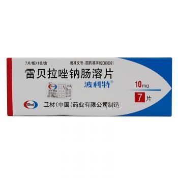 波利特 雷贝拉唑钠片(肠溶衣)  10mg×7片