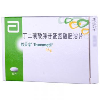 思美泰 丁二磺酸腺苷蛋氨酸肠溶片 0.5g*10粒