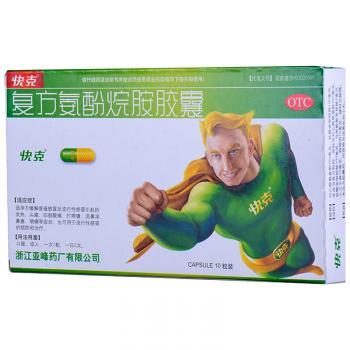 快克 复方氨酚烷胺胶囊  0.25g*10片