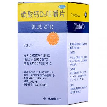 凯思立D 碳酸钙D3咀嚼片