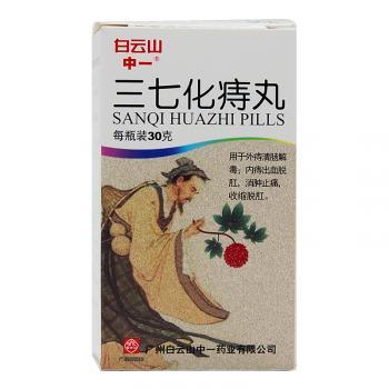 三七化痔丸   30g
