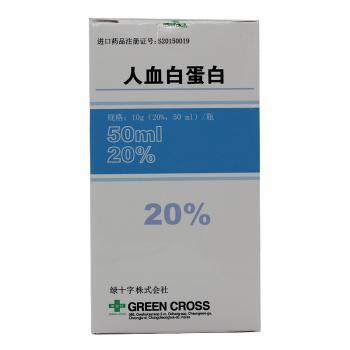 绿十字 人血白蛋白 10g*50ml*20%
