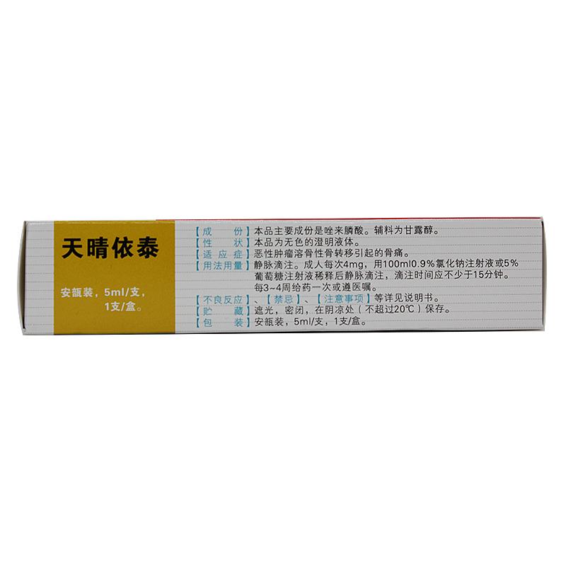 天晴依泰 唑来膦酸注射液 1支/盒