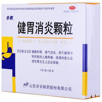 步长 健胃消炎颗粒  10g×12袋