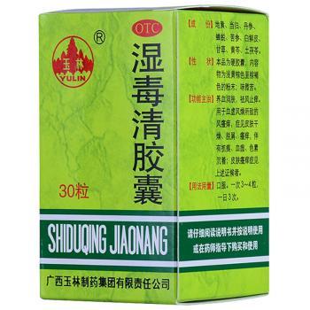 玉林 湿毒清胶囊 0.5g×30s/瓶 广西玉林制药集团有限责任公司