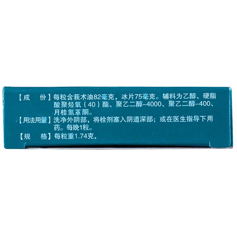 碧凯    保妇康栓   1.74g*8粒