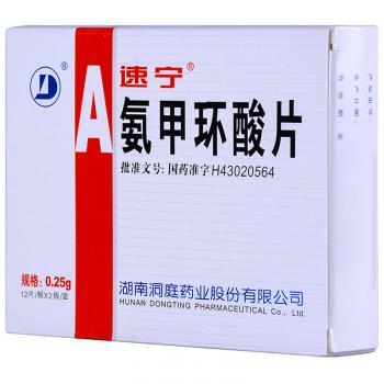 速宁 氨甲环酸片  0.25g*12片/板*2板/盒