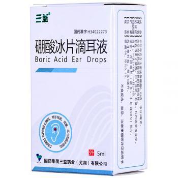 三益    硼酸冰片滴耳液   5ml(硼酸9%,冰片0.4%)