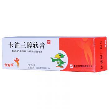 金迪银 卡泊三醇软膏 15g/支*0.005%(15g:0.75mg)