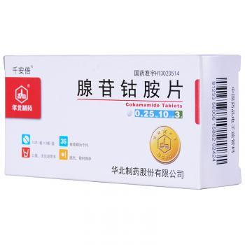 腺苷钴胺片  0.25mg×30s
