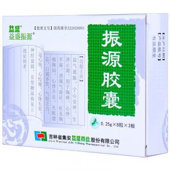 振源胶囊  0.25g(含人参总皂苷25mg)*8粒*3板