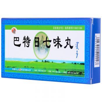 巴特日七味丸  30S×2板 内蒙古大唐药业有限公司