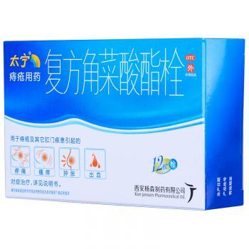 太宁  复方角菜酸酯栓3.4g×12S  西安杨森制药有限公司