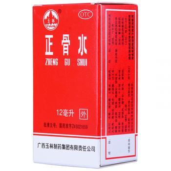 玉林 正骨水  12ml  广西玉林制药集团有限责任公司