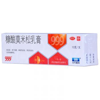 三九 999 皮炎平 糠酸莫米松乳膏  0.1%*10g