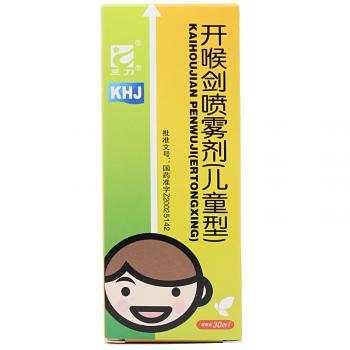 三力 开喉剑喷雾剂(儿童型)  30ml