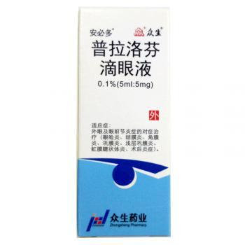 众生 普拉洛芬滴眼液  0.1%5ml  广东众生药业股份