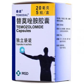 泰道 替莫唑胺胶囊 20mg*1粒/袋*5袋/盒