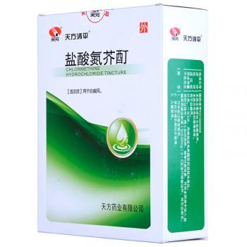 天方清平 盐酸氮芥酊 50ml:25mg