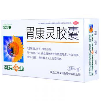 葵花 胃康灵胶囊 400mg*12粒*4板 柔肝和胃散瘀