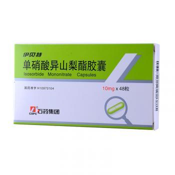 伊贝特 单硝酸异山梨酯胶囊  10mg×12粒×4板 石药集团欧意药业有限公司
